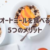 オートミールを食べる5つのメリット【2つのデメリット】