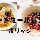 レンジで簡単!朝食向けオートミールレシピ【ポリッジ・オーバーナイトオーツ】
